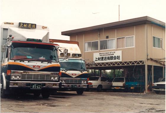 株式会社ネスト 設立 広島物流ネットワーク協同組合 設立