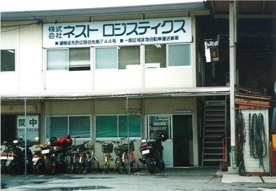 上村運送有限会社より 株式会社ネストロジスティクスへ組織変更