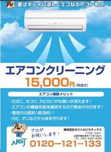 エアコンのお掃除はお済ですか?―エアコンクリーニング―