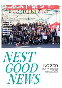 【社内報6月号】今年も大盛況ネスト祭り!