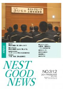 【社内報9月号】夢志の巣塾 第二期キックオフ