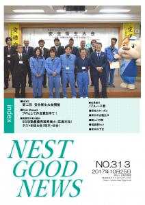 【社内報10月号】第二回 安全衛生大会開催
