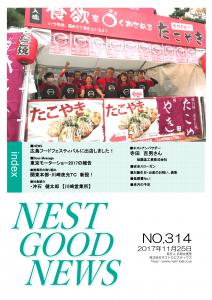 【社内報11月号】広島フードフェスティバルに出店しました!
