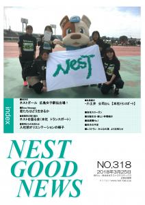 【社内報3月号】ネストガール 広島女子駅伝出場!