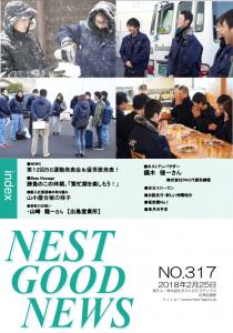 【社内報2月号】第12回5S運動発表会&最優班発表!