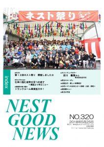 【社内報5月号】第13回ネスト祭り 開催しました