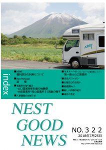 【社内報7月号】福利厚生の利用について