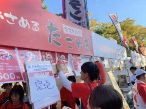 フードフェスティバル2018にネストのたこやき出店!!