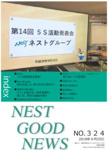 【社内報9月号】5S活動発表会開催