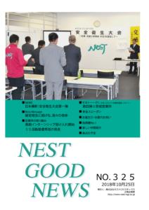 【社内報10月号】5S活動発表会開催