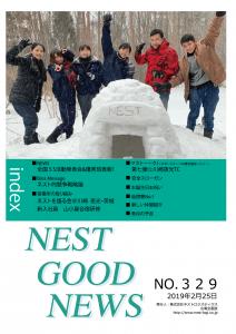 【社内報2月号】全国5S活動発表会&優秀班表彰!