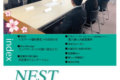 【社内報3月号】<スマート福利厚生>のお知らせ