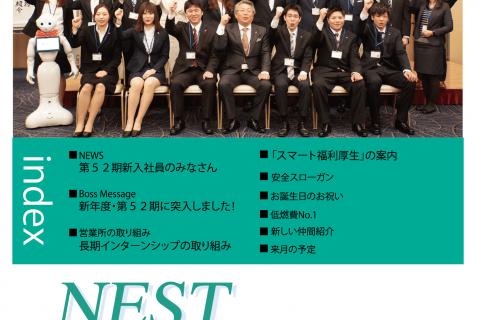 【社内報4月号】52期新入社員のみなさん