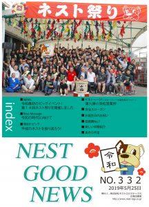 【社内報5月号】令和最初のビッグイベント!第14回ネスト祭りを開催しました