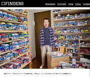 ネストのメンバー伊藤さんが「櫛野展正のアウトサイド・ジャパン展」に出展しました