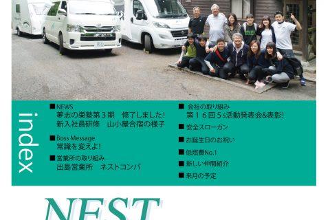 【社内報6月号】夢志の巣塾第3期 終了しました!新入社員研修 山小屋合宿の様子