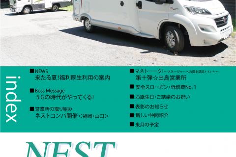 【社内報7月号】来たる夏!福利厚生利用の案内