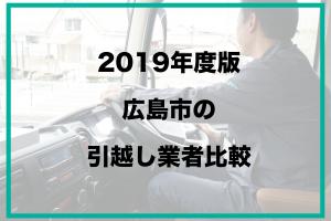 広島市の引越し業者比較!【2019年度版】