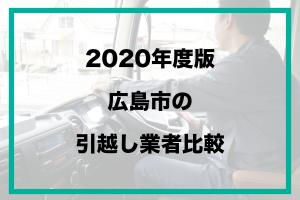 広島市の引越し業者比較!【2020年度版】