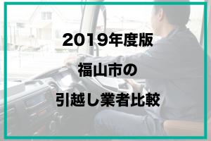 福山市の引越し業者一覧!【2020年度版】