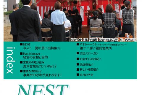 【社内報9月号】ネスト 夏の思い出特集
