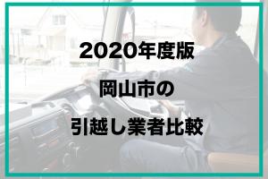 岡山市の引越し業者比較!!【2020年度版】