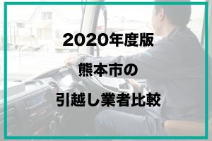熊本市の引越し業者一覧!【2020度版】
