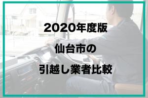 仙台市の引越し業者一覧!【2020年度版】