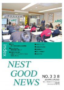 【社内報11月号】第4回安全衛生大会開催