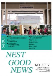 【社内報10月号】5S活動発表会&優秀班の活動紹介!