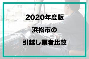 浜松市の引越し業者比較!【2020年度版】