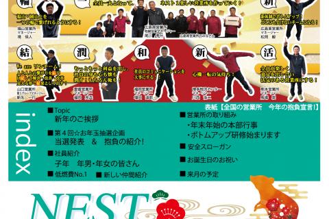 【社内報1月号】新年のご挨拶