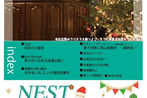 【社内報12月号】年末のご挨拶
