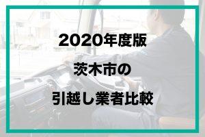 大阪府茨木市の引越し業者一覧!【2020年度版】