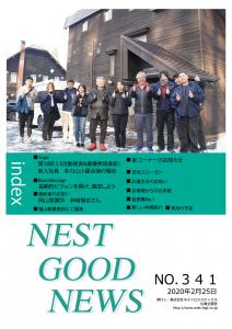【社内報2月号】第18回5S活動発表&最優秀班表彰!新入社員冬の山小屋合宿の報告
