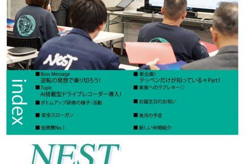 【社内報3月号】AI搭載型ドライブレコーダー導入!