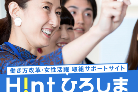働き方改革・女性活躍取り組みサポートサイト「Hintひろしま」に掲載されました