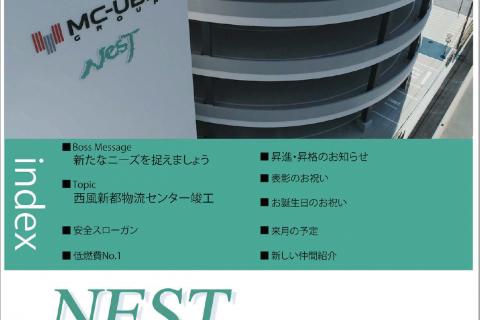 【社内報5月号】西風新都物流ターミナル竣工!!