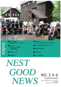 【社内報7月号】新入社員山小屋研修を行いました。