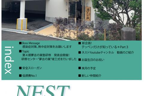 """【社内報6月号】研修センター""""夢志の巣""""竣工式を行いました"""