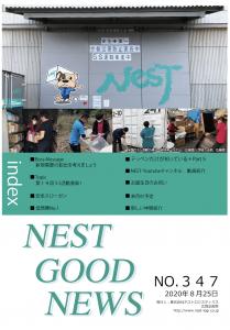 【社内報8月号】第19回5S活動表彰!
