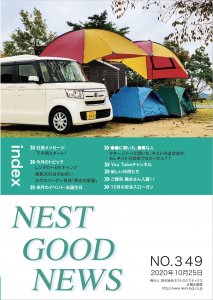 【社内報10月号】レンタカーDEキャンプ