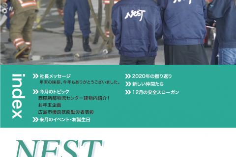 【社内報12月号】西風新都物流センターの建物内の紹介をします!!