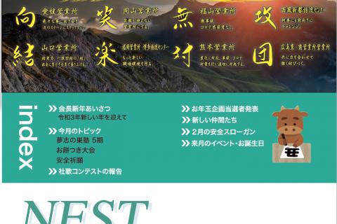 【社内報1月号】次世代リーダーを育成 夢志の巣塾 第5期 進行中!