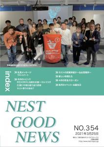 【社内報3月号】学生の学びと活動を応援!〜ネルコラボ〜