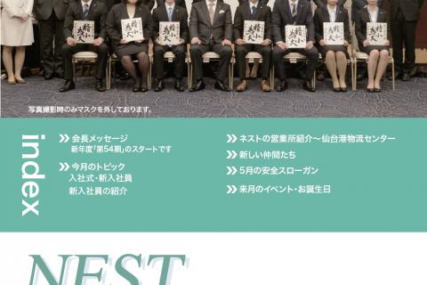 【社内報4月号】第54期のスタート〜新入社員の紹介〜