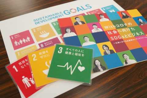 SDGsへの取り組み〜まずは学ぶところから〜