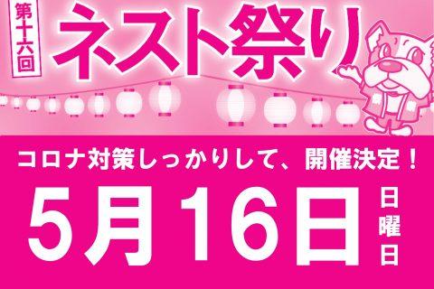 第16回ネスト祭り2021|5/16(日)ネスト本社で開催