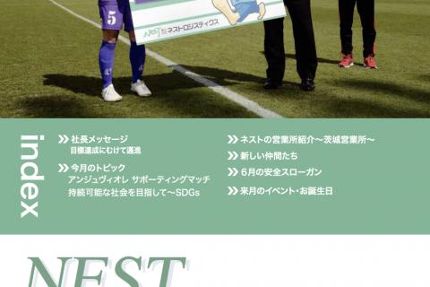 【社内報6月号】アンジュビオレ サポーティングマッチ