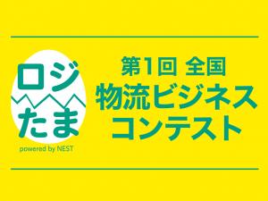全国物流ビジネスコンテスト〜ロジたま〜